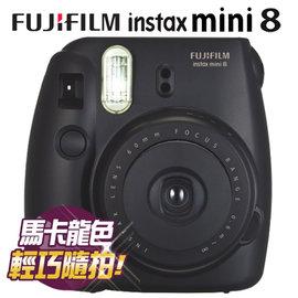 FUJIFILM INSTAX MINI 8 拍立得 馬卡龍 黑色 平行輸入 平輸 店面現