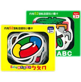 Baby圖形認知卡~~^(ㄅㄆㄇ ABC 交通工具 動物^) ^~訓練孩子的觀察力、思考力