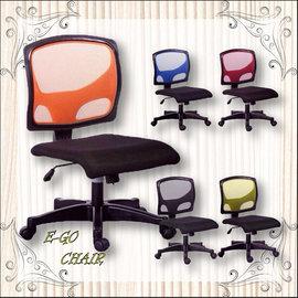 ~E~GO Chair椅購網~簡約小資辦公椅 電腦椅 辦公椅 透氣舒適 網椅 無扶手 五色