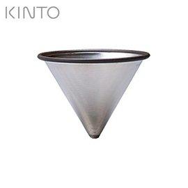 yudocafe~KINTO 金屬濾網 1^~2人份(可 專屬陶瓷濾杯 玻璃壺 Hario