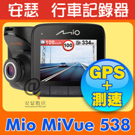 MIO MiVue 538【送 64G+C04黏支】GPS+測速 行車記錄器 另 mio 508 588 638 688D 618D C320 C330 C335
