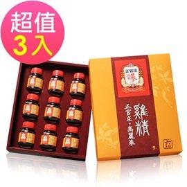 正官庄~高麗蔘雞精9入 3盒組^~ 1599再送高麗蔘茶5包