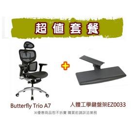 ~ErgoMaster耀偉~ Butterfly A7  Trio 軌道加長型鍵盤架^(人