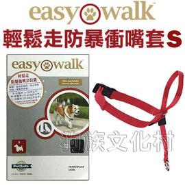 ~美國普立爾Premier.Easy Walk輕鬆走防爆衝嘴套拉繩S號,瞬間、溫和控制,停