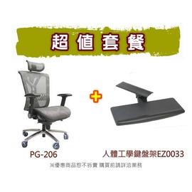 ~ErgoMaster耀偉~PG 206~鋁合金椅腳~ 軌道加長型鍵盤架^(人體工學椅 電