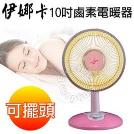 伊娜卡10吋鹵素電暖器 ST-3903 =植絨防燙設計 =