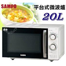 SAMPO 聲寶20L機械式無轉盤微波爐 RE-P201R 免