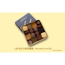 ~香港 曲奇四重奏~ Chocolate Lover 朱古力^(巧克力^)曲奇 ~  ~香
