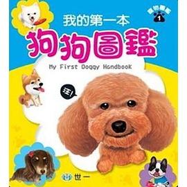 胖嘟嘟 ^~世一~GU~B6751 寵物圖鑑1:我的第一本狗狗圖鑑~ 104