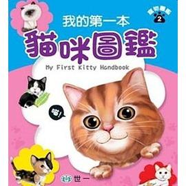 胖嘟嘟 ^~世一~GU~B6752 寵物圖鑑2:我的第一本貓咪圖鑑~ 104