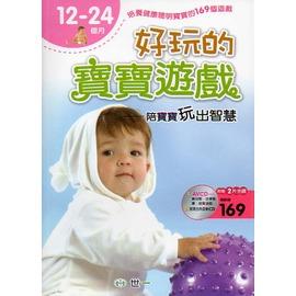 胖嘟嘟 ^~世一~GU~C6242 好玩的寶寶遊戲:陪寶寶玩出智慧 12~24個月~ 11
