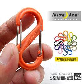 【美國 NITE IZE】S-BINER Plastic S型雙面塑膠扣環 2號.#2塑膠8字扣.勾環/登山 露營 自助旅行 /SBP2-03