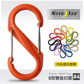 【美國 NITE IZE】S-BINER Plastic S型雙面塑膠扣環 4號.#4塑膠8字扣.勾環/登山 露營 自助旅行 /SBP4-03