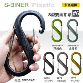 【美國 NITE IZE】S-BINER Plastic S型雙面塑膠扣環 6號.#6塑膠8字扣.勾環/登山 露營 自助旅行 /SBP6-03