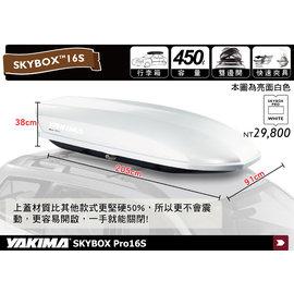∥MyRack∥YAKIMA SKYBOX PRO 16S 款白色亮面雙開車頂行李箱