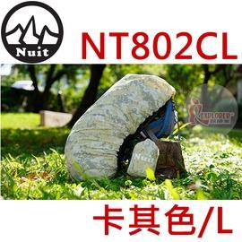 探險家戶外用品㊣NT802CL 努特NUIT 迷彩遮雨罩(卡其色/L) 背包套 防雨罩 防水套 防水罩 背包罩 防水背包套 背包雨衣