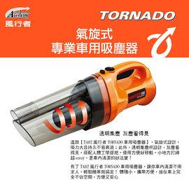 風行者TORNADO 氣旋式車用吸塵器 氣旋式80W輸出吸力大,吸塵超輕鬆