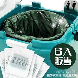 攜帶式馬桶清潔袋組(6入)P073-125P6A(野外馬桶.戶外馬桶.行動馬桶.便盆.野營便器.露營登山休閒用品.推薦哪裡買)