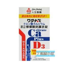 ~7健康小舖 ~~ 人生製藥渡邊檸檬酸鈣膜衣錠^(60粒 盒^)~