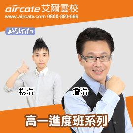 【艾爾雲校高中系列】高一數學進度班(上)-詹浩、楊浩老師(送銜接課程)