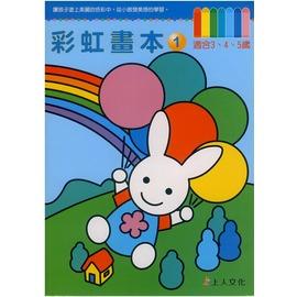 上人幼兒智能開發練習本彩虹畫本 1 J22