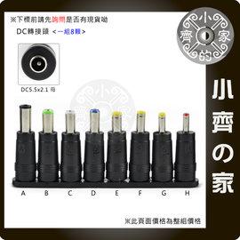 萬用變壓器 多用變壓器 充 電源 器 筆電 螢幕 維修 圓頭 DC頭 轉接頭 轉換頭 8顆