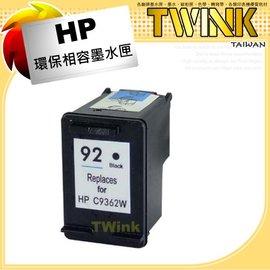 HP No.92 ^(c9362wa^) 黑色環保墨水匣 PSC1510  DJ~5440