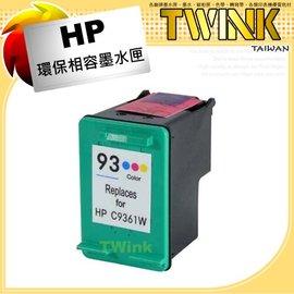 HP No.93 ^(c9361wa^) 彩色環保墨水匣PSC 1510 Deskjet