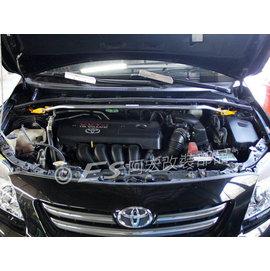 阿宏改裝部品 E.SPRING TOYOTA 08 NEW ALTIS 鋁合金引擎室拉桿