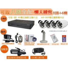 ~全方位科技~可取全配 整組 DIY 1080P 8路4機 套餐 主機AHD TVI混搭