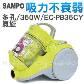 [開箱介紹] 是台玩具!?聲寶永不衰弱吸塵器 (5錐) EC-PB35CY 評論比較R1107C建議