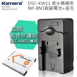 副廠 NP~BN1電池  副廠座充 加贈高透光保護貼 SONY DSC~KW11 香水 機
