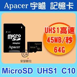 Apacer 宇瞻 micro SD 【U1 C10】 64GB 超高速 記憶卡 適用 行車紀錄器 相機 手機 電腦 另 mio 538 588 388 rm01 GDR35 GDR43