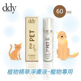 ddy植物精華淨膚液 淨化液 清潔液 除臭液 殺菌液^(貓狗用品 寵物 ^)60ml