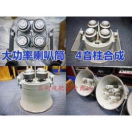~昌明視聽影音商城~SHOW TH~4A4 防水型4蕊喇叭筒 鋁質 TU~60 60W 1