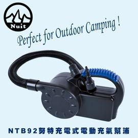 探險家戶外用品㊣NTB92 努特NUIT 充電式電動充氣幫浦 蓄電式幫浦 適用歡樂時光充氣床墊露營達人夢遊仙境