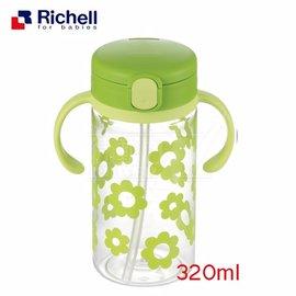 【紫貝殼】『DCB02-2』日本《Richell-利其爾》(新)LC兒童戶外吸管水杯-第二代喝水杯吸管學習杯320ml翠綠