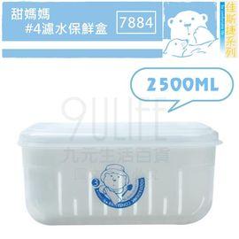 ~九元 ~佳斯捷 7884 甜媽媽4號濾水保鮮盒~2500ml 保鮮盒 濾水保鮮盒