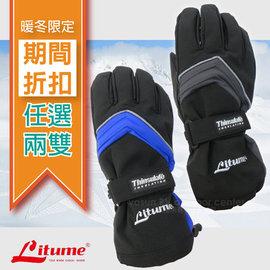 【意都美 Litume】3M-Thinsulate 高級禦寒防水手套 (2雙)/止滑.登山.出國賞雪.騎腳踏車.騎車必備款_僅140g/ F114