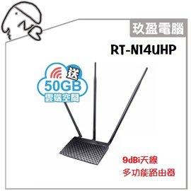 【9dBi天線】華碩 RT-N14UHP  多功能路由器  ~ 免運費