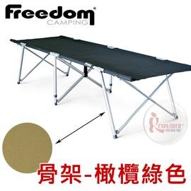 探險家戶外用品㊣0120604-00010 紐西蘭 Freedom Camping SBS 單人摺疊床 行軍床 折疊床 摺疊床 躺椅 休閒床 看護床