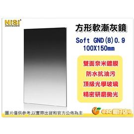24期0利率  NISI 方形鏡片 軟漸變鏡 Soft nano GND8 0.9 漸層