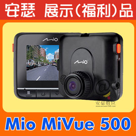 MIO MiVue 500【福利機A  】720P 行車記錄器 另售 mio 538 638 C320 688D 588 C330 C335