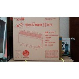 北方 第二代環流空調電暖器 CH501 / CH-501