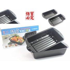 廚房大師~巧廚雙層滴油烤盤 烤肉盤 煎盤 煎鍋 烤盤