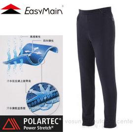 【EasyMain 衣力美】男新款 Polartec Power Stretch 專業級排汗運動長褲(合身版).吸濕排汗快乾休閒長褲.高彈性貼身保暖褲/R1455 黑