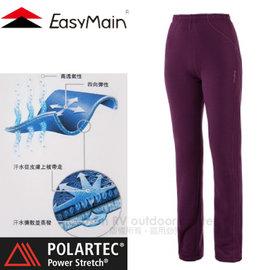 【EasyMain 衣力美】女新款 Polartec Power Stretch 專業級排汗運動長褲(合身版).吸濕排汗快乾休閒長褲.高彈性貼身保暖褲/R1454 深紫