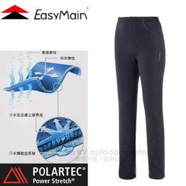 【EasyMain 衣力美】女新款 Polartec Power Stretch 專業級排汗運動長褲(合身版).吸濕排汗快乾休閒長褲.高彈性貼身保暖褲/R1454 黑