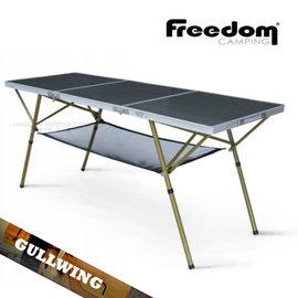 【紐西蘭 Freedom Camping】 新款 Gullwing Table GT摺疊手提桌-延伸可調高/折合桌.折疊桌.休閒桌(非logos)_ 0140503-00100(缺貨中)