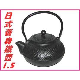 廚房大師~日式養身水壺1.5L 鐵壺 泡茶壺 泡普洱茶 菊花茶 鐵生壺~ ~